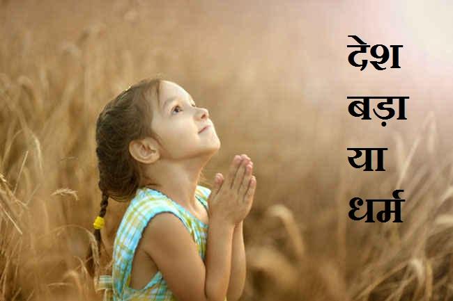 Dharm bada ya Desh/धर्म बड़ा या देश?